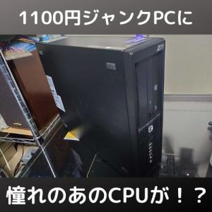本体1100円のジャンクPCがあのCPUを積んだ高性能マシンだった!