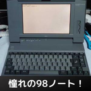 憧れの98NOTE!PC-9801NS/Rのメンテ