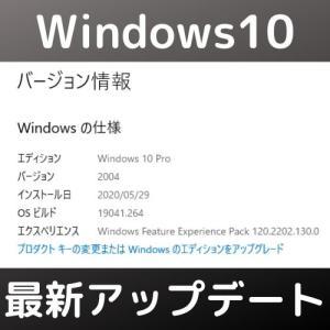 Windows10 2004アップデートが不具合だらけと聞いたのでアップデートしてみた