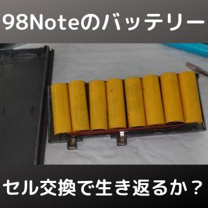 PC-9801NOTEのバッテリーはセル交換できるか実験