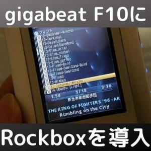 東芝 gigabeat F10のHDD交換とファームを書き換えて現代でも使えるようにする!