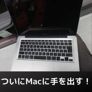 MacBook Pro Mid2012を入手!