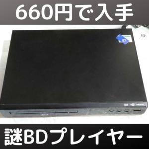 合計660円!電源が入らないBDプレイヤー DR-BRD01の修理!