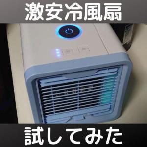 TVの通販や新聞の広告で売っている冷風扇は本当に冷えるのか?