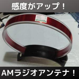 高性能AMラジオアンテナ!AN-200をゲット!