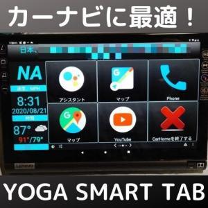 カーナビに最適なタブレット! Lenovo Yoga Smart Tabを購入!