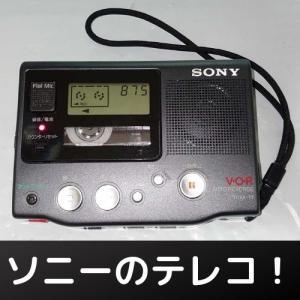 ソニーのテープレコーダーTCM-77をメンテ!