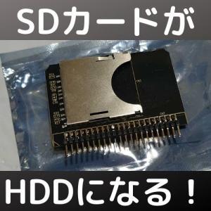 SDカードをIDEのHDDへ変換するアダプターを使ってみた