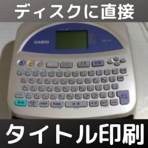 ディスクに印刷!カシオ ディスクタイトラー CW-70をジャンク入手!