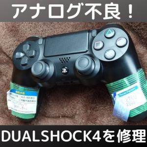アナログスティックが勝手に動くDUALSHOCK4を修理!