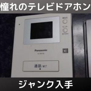 Panasonic テレビドアホン VL-MV18Kをジャンク入手!