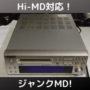 Hi-MD対応! ONKYO MD-105FXのメンテ