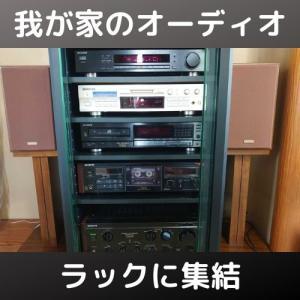 オーディオラック NX-B301でオーディオ環境を構築!