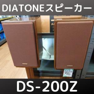 オーディオ用スピーカー DIATONE DS-200Zを入手!