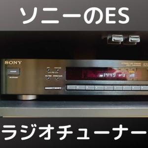 ソニー ラジオチューナー ST-S222ESAを入手!