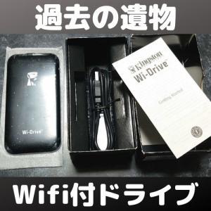 もはや使用不能?KINGSTON Wi-Drive WID/32を入手