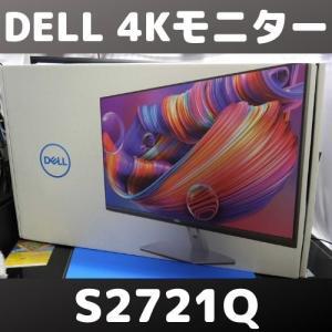 DELL 4K画質PCモニター S2721Qを新品購入した!