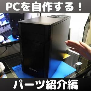 【Core i9】ジャンカーがオール新品で自作PCを組む!パーツ紹介編【RTX3070】
