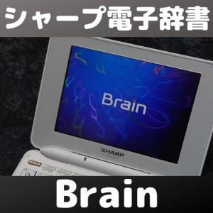 シャープの電子辞書! Brain PW-GC610をゲット!