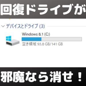 【ジャンカー必須テク】SSD換装後に容量を圧迫する回復パーティションを削除する