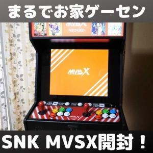 【プライムデー戦果】お家ゲーセン!SNK MVSXを衝動買いしたのでレビュー【ネオジオ筐体】
