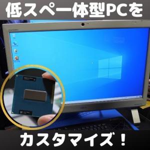 【CPU換装】2021年でも現役!低スペックジャンクPCをハイスペックにカスタマイズするお!【SSD化】