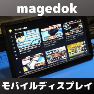 PCやNintendo Switchを映す!magedokモバイルディスプレイをジャンクゲット!
