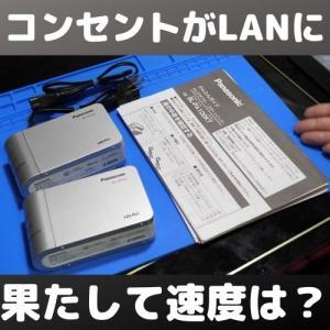 コンセントが有線LANに!?ジャンクPLCアダプターBL-PA100の動作と速度をテスト!