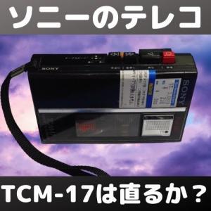 ジャンクカセットレコーダー ソニー TCM-17が直るか否か挑戦した結果