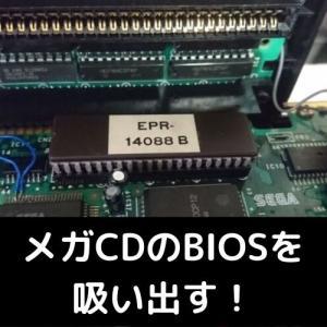メガCDのBIOSを吸い出す方法