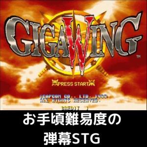 お気に入りゲーム紹介・ギガウイング