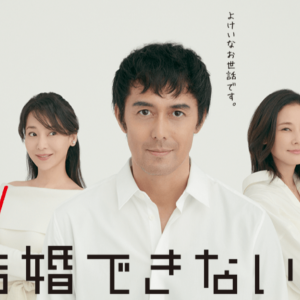 【2019秋ドラマ】初回感想①チート・シャーロック・まだ結婚できない男etc