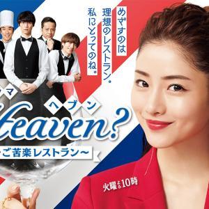 【Heaven?】5話感想~川合くんは、ドジっ子から天使になった~