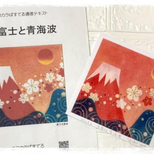 ココぱすさんのモチーフ赤富士とカラーに魅せられて、描きました