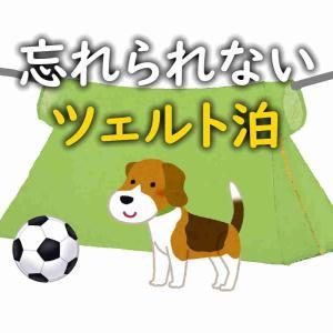 登山テント遍歴(3)~忘れられないツェルト泊