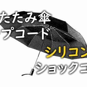 折りたたみ傘のループコードをシリコン製ショックコードに付け替える