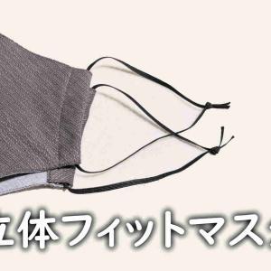 三河木綿の立体フィットマスクを買ってみた