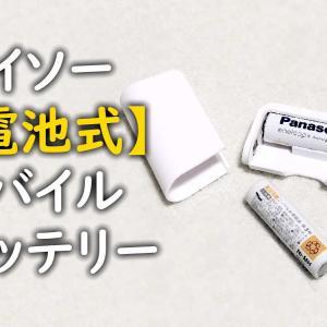 ダイソーの【電池式】モバイルバッテリーの実力を検証する