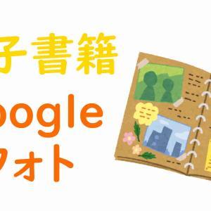 電子書籍のスクリーンショットをGoogleフォトにスクラップする