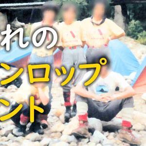 登山テント遍歴(6)~憧れのダンロップテント