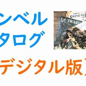 モンベルのカタログ【デジタル版】