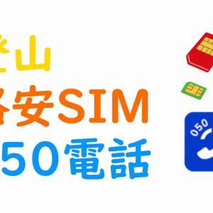 登山で格安SIM(MVNO)と050電話の組み合わせが使えるか
