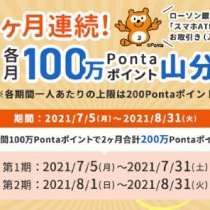 Ponta IDとau IDを登録し連携しました