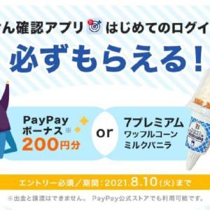 必ずPayPayボーナス200円分がもらえます