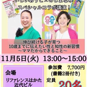 【大ニュース!】特別なセミナーがここ、福岡で!