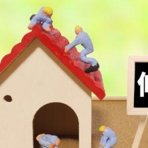 我が家の屋根事情と相続