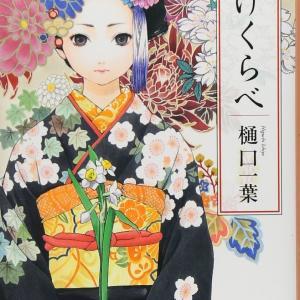 日本文学第9回 樋口一葉 - たけくらべ
