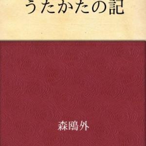 日本文学第8回 森鴎外 - うたかたの記