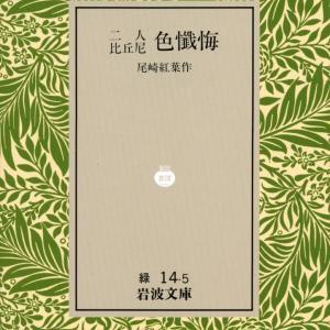 日本文学第4回 尾崎紅葉 - 二人比丘尼色懺悔