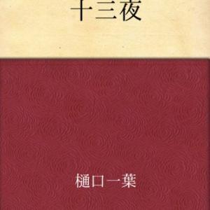 日本文学第12回 樋口一葉 - 十三夜